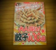 餃子100